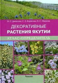 Атлас-определитель Декоративные растения Якутии.