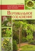 Вертикальное озеленение. Дизайнерские решения. Выбор растений.