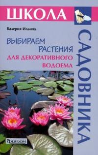 Ильина В.В. - Выбираем растения для декоративного водоема (Школа Садовника) обложка книги