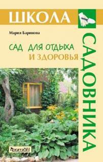 Сад для отдыха и здоровья (Школа Садовника) Землякова Е.