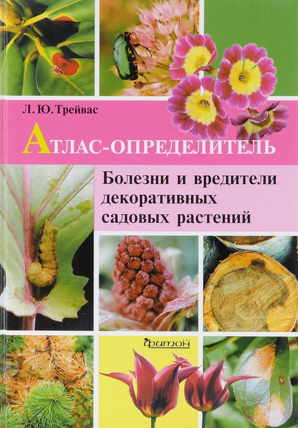 Атлас-определитель болезней и вредителей декоративных и садовых растений. Трейвас Л.Ю.