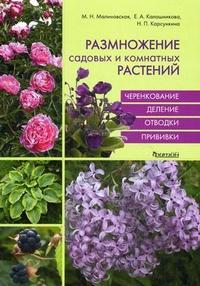 Размножение садовых и комнатных растений Малиновская/Калашникова/Карсункина