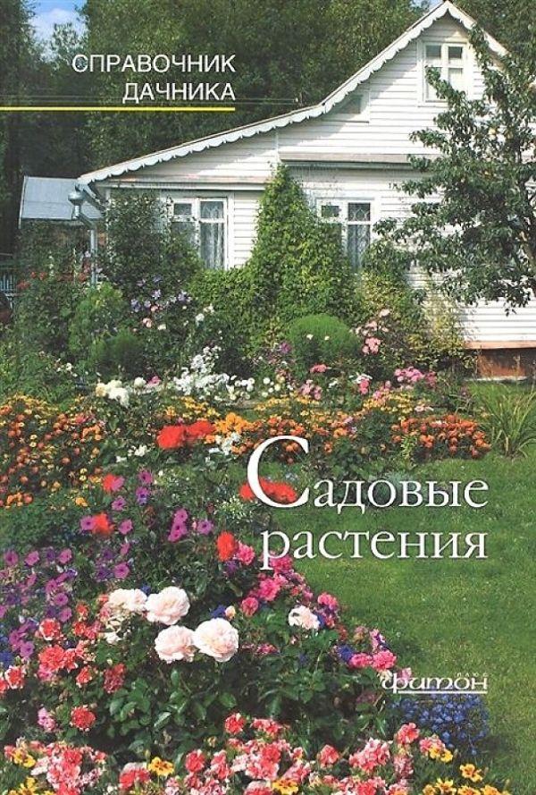 Садовые растения. Справочник дачника. сборник