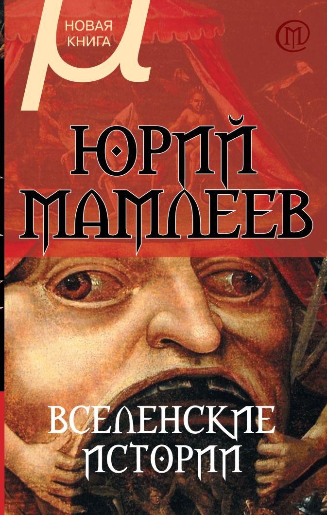 Мамлеев Ю.В. - Вселенские истории обложка книги