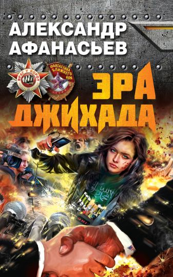 Афанасьев А. - Эра джихада обложка книги