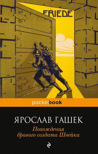 Похождения бравого солдата Швейка Ярослав Гашек
