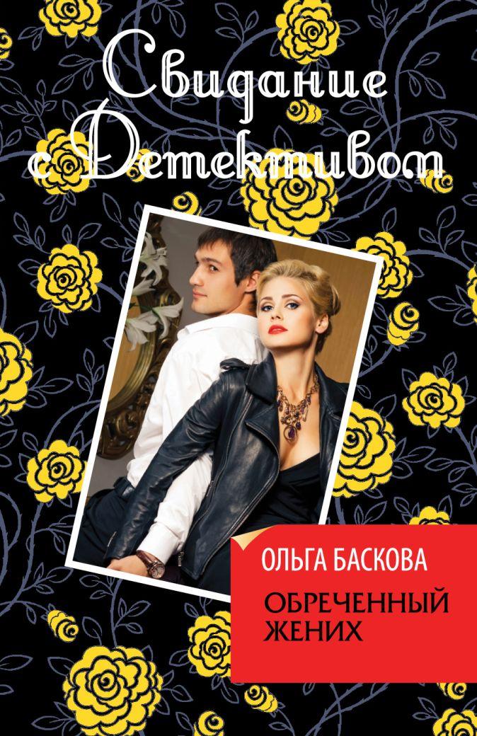 Баскова О. - Обреченный жених обложка книги