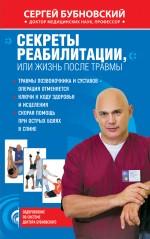 Секреты реабилитации, или Жизнь после травмы ( Бубновский С.М.  )