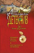 Егорова А. - Ведьмино яблоко раздора. Драгоценности Жозефины' обложка книги