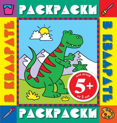 5+ Динозавр. Раскраски с цветными образцами - фото 1
