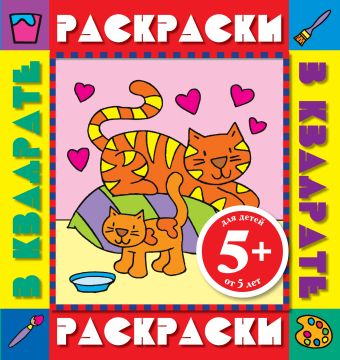 5+ Котята. Раскраски с цветными образцами