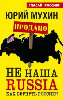 НЕ наша Russia. Как вернуть Россию?