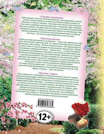 Парк свиданий. Большая книга весенних романов о любви Усачева Е.А., Тронина Т.М., Щеглова И.В.