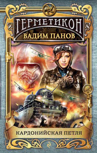 Панов В.Ю. - Кардонийская петля обложка книги