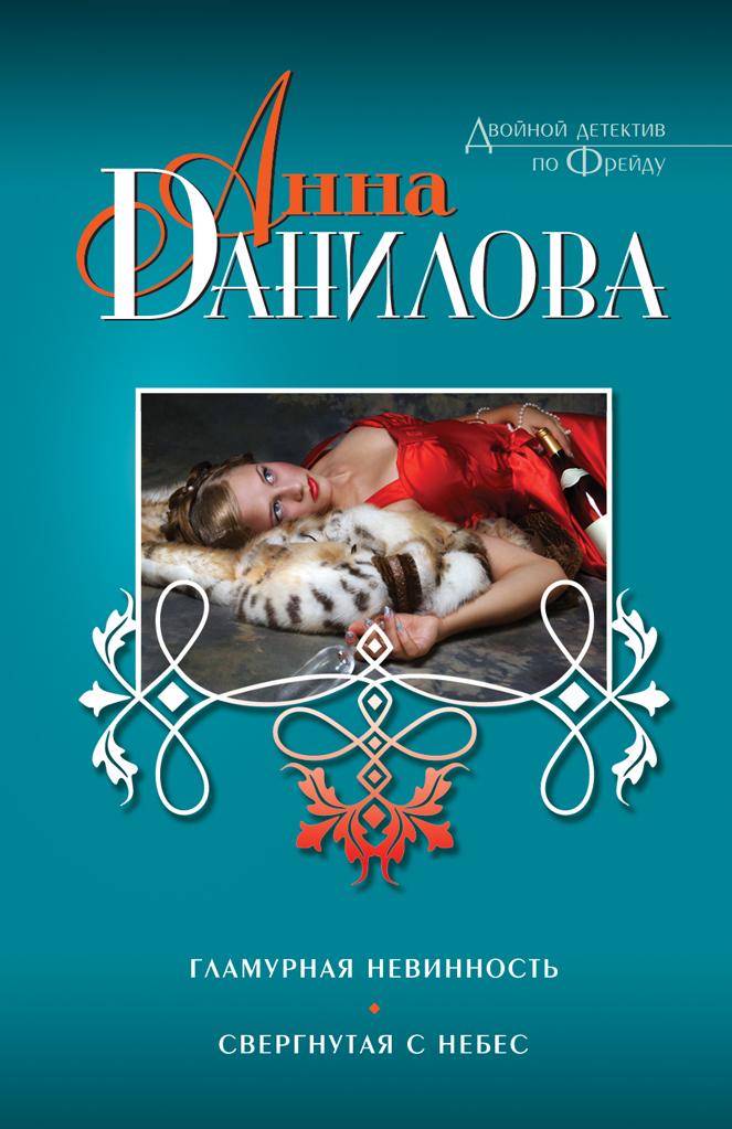 Данилова А.В. - Гламурная невинность. Свергнутая с небес обложка книги