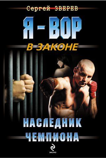 Наследник чемпиона Зверев С.И.