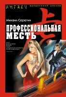 Серегин М.Г. - Профессиональная месть' обложка книги