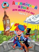 Английский язык: для детей 4-5 лет. Ч. 2. 2-е изд., испр. и перераб.