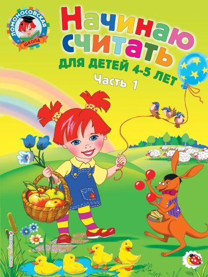 Начинаю считать: для детей 4-5 лет. Ч. 1, 2-е изд., испр. и перераб. - фото 1