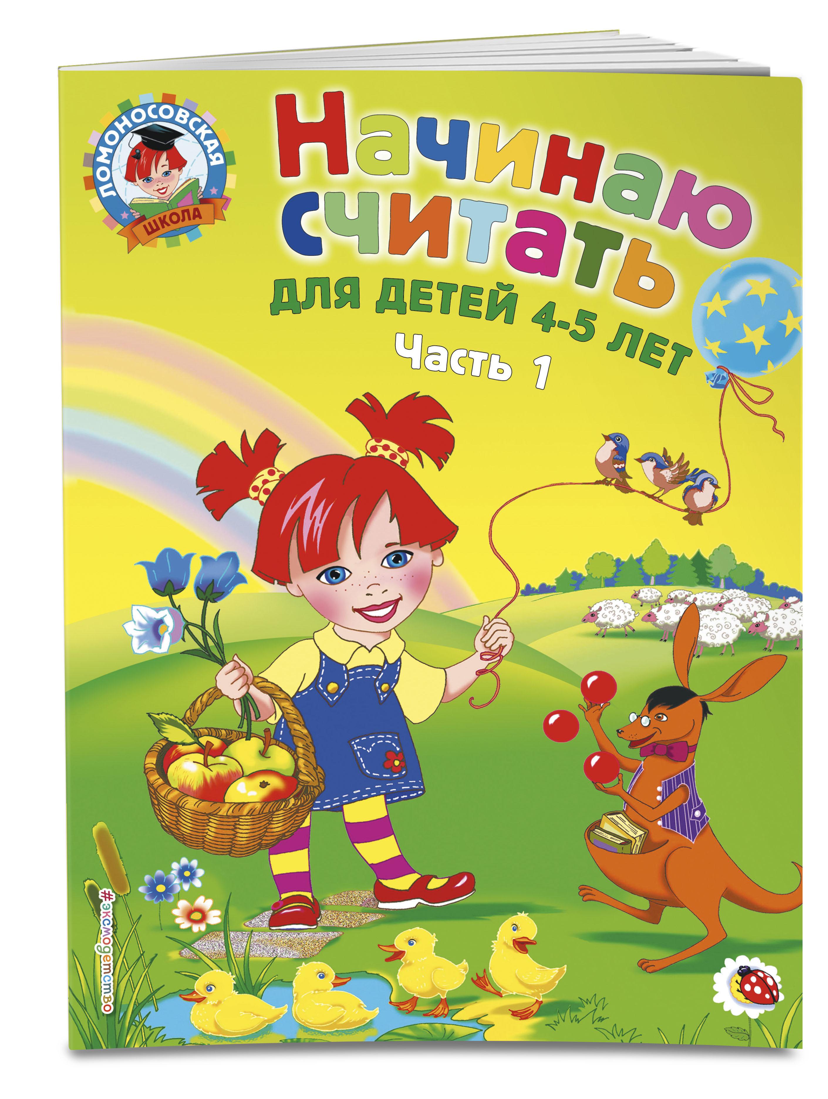Пьянкова Е.А., Володина Н.В. Начинаю считать: для детей 4-5 лет. Ч. 1, 2-е изд., испр. и перераб.