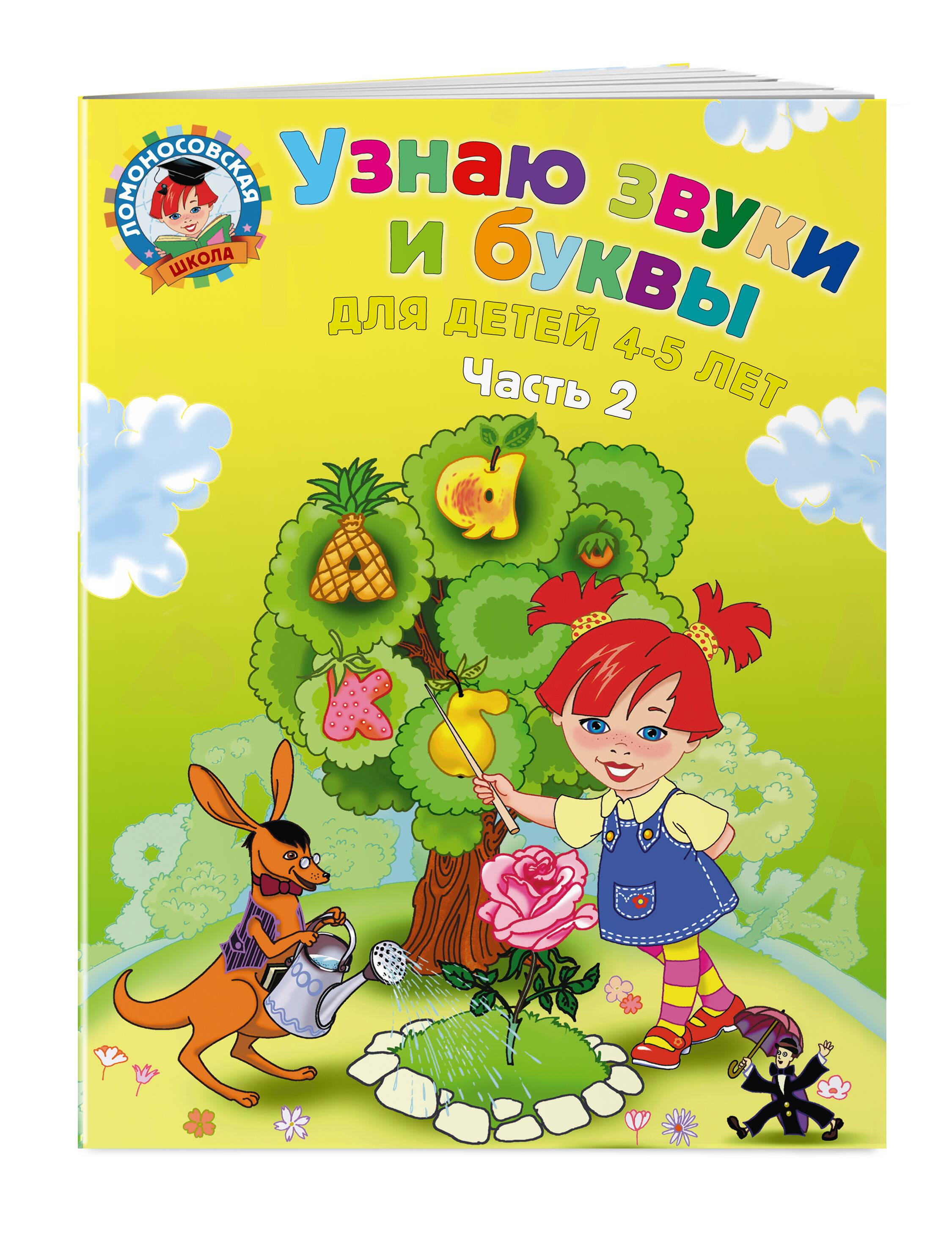 Узнаю звуки и буквы: для детей 4-5 лет. Ч. 2. 2-е изд., испр. и перераб.
