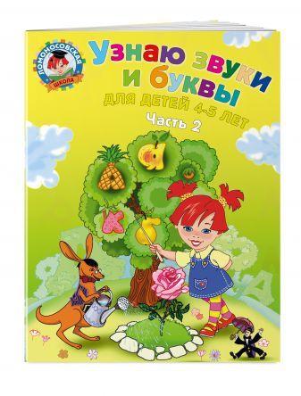 С. В. Пятак - Узнаю звуки и буквы: для детей 4-5 лет. Ч. 2. 2-е изд., испр. и перераб. обложка книги