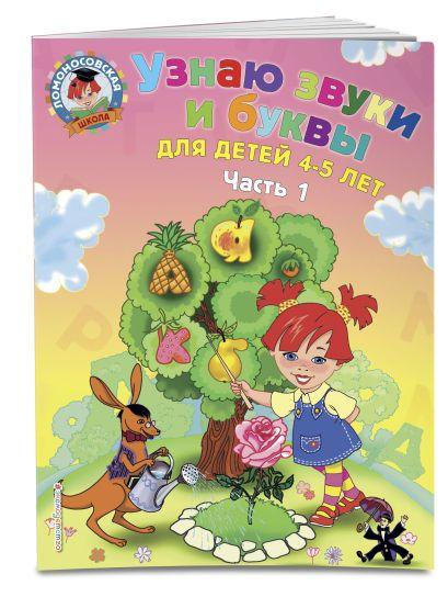 Узнаю звуки и буквы: для детей 4-5 лет. Ч. 1. 2-е изд., испр. и перераб. - фото 1