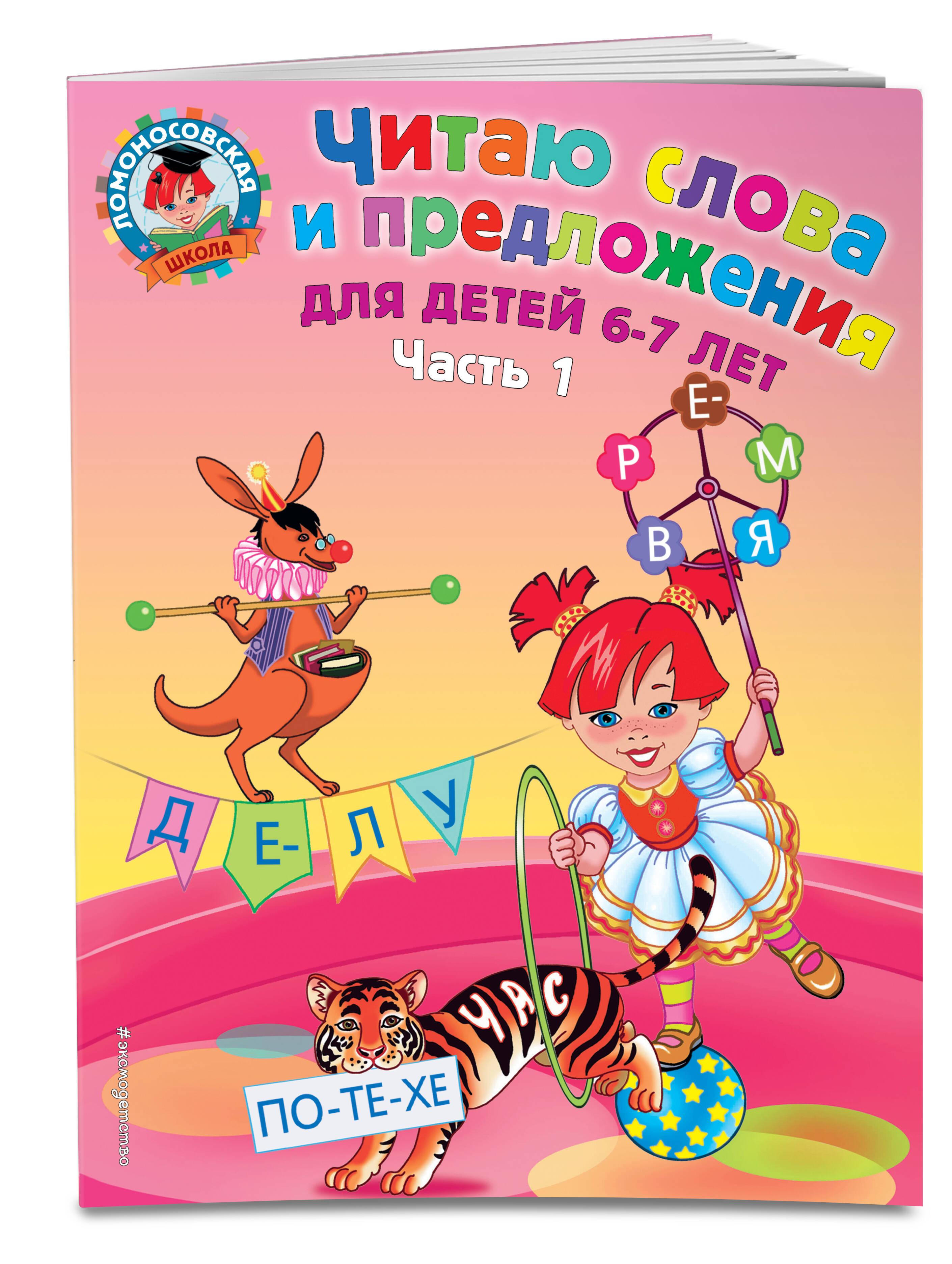 Пятак С.В. Читаю слова и предложения: для детей 6-7 лет. Ч. 1. 2-е изд., испр. и перераб.