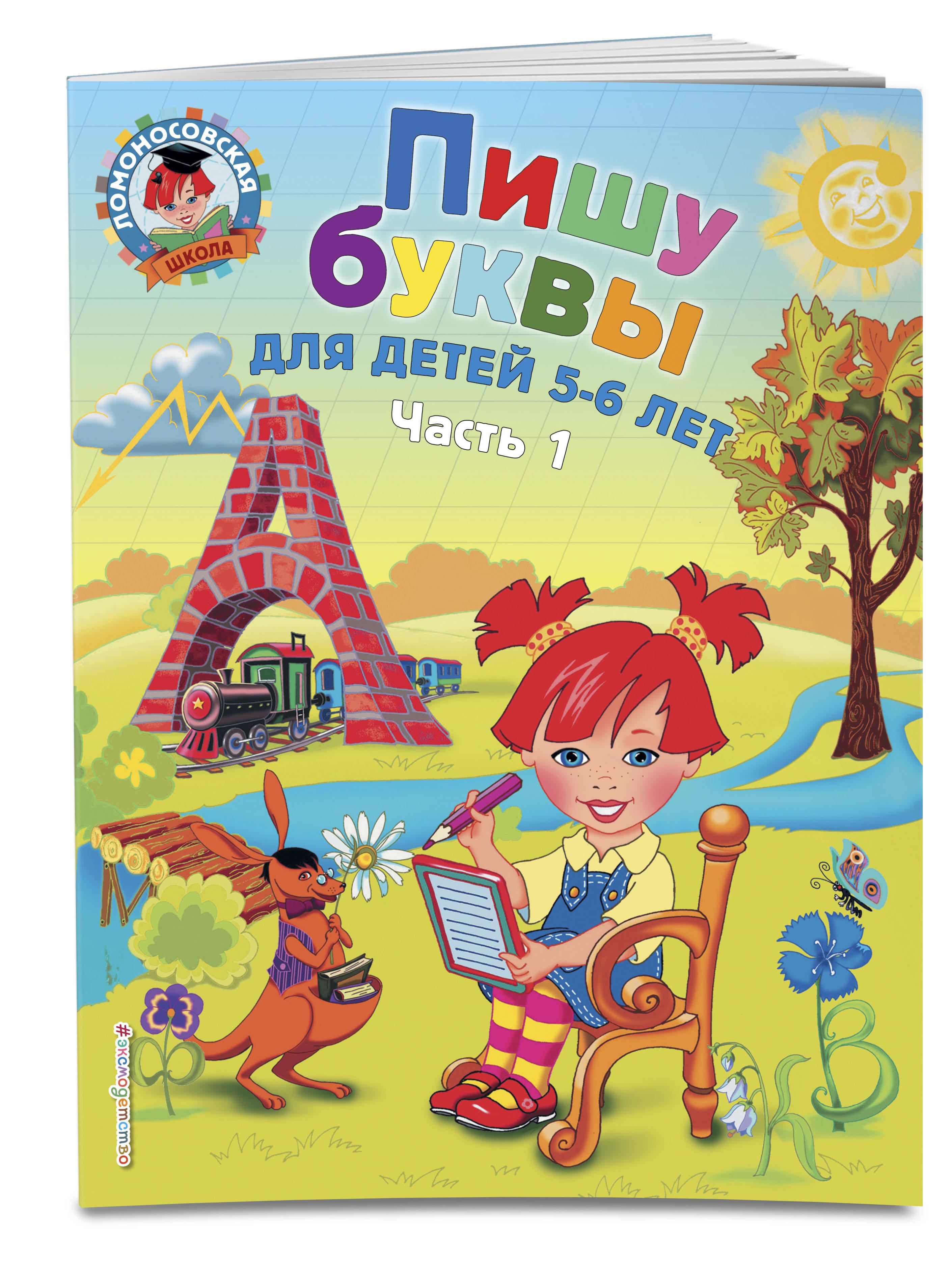 Володина Н.В. Пишу буквы: для детей 5-6 лет. Ч. 1. 2-е изд., испр. и перераб. добавка 5 букв
