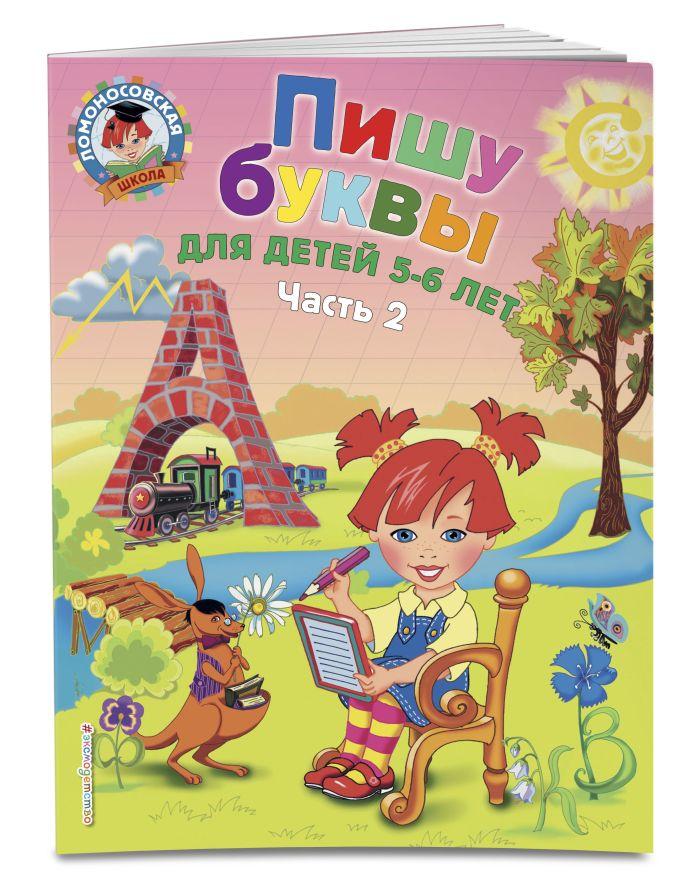 Володина Н.В. - Пишу буквы: для детей 5-6 лет. Ч. 2. 2-е изд, испр. и перераб. обложка книги