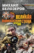 Белозеров М. - Великая Кавказская Стена. Прорыв 2018' обложка книги