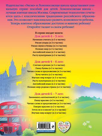 Английский язык: для детей 5-6 лет. Ч. 1. 2-е изд., испр. и перераб. Крижановская Т.В.