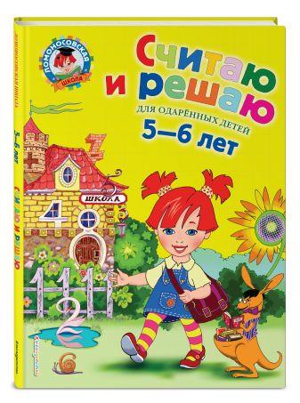 Володина Н.В. - Считаю и решаю: для детей 5-6 лет обложка книги