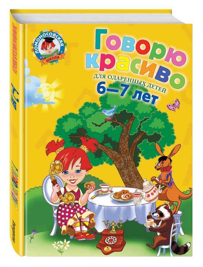 Н. В. Володина - Говорю красиво: для детей 6-7 лет обложка книги