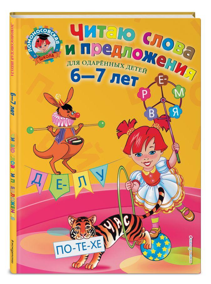 С. В. Пятак - Читаю слова и предложения: для детей 6-7 лет обложка книги