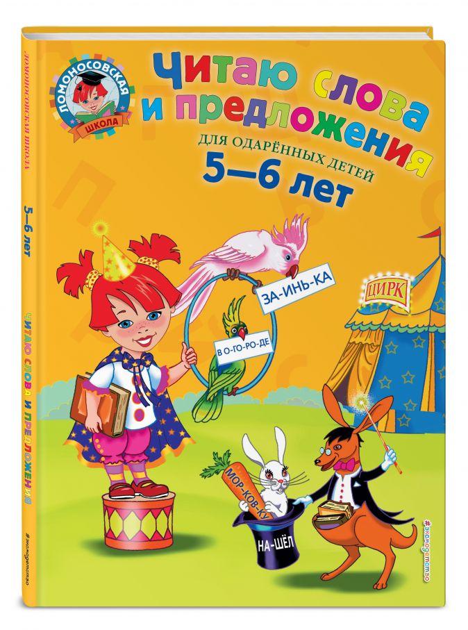 Пятак С.В. - Читаю слова и предложения: для детей 5-6 лет обложка книги