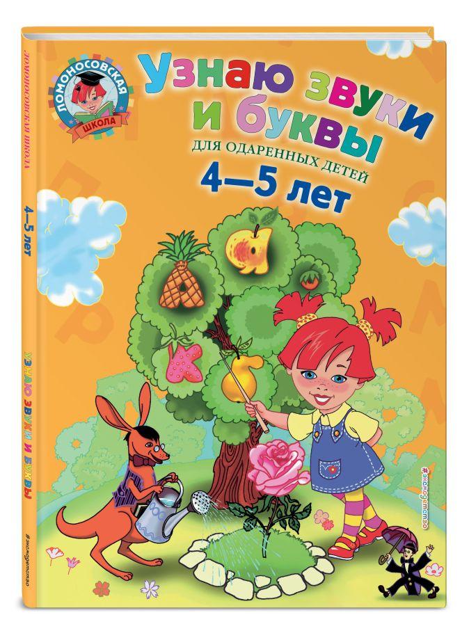 Пятак С.В. - Узнаю звуки и буквы: для детей 4-5 лет обложка книги
