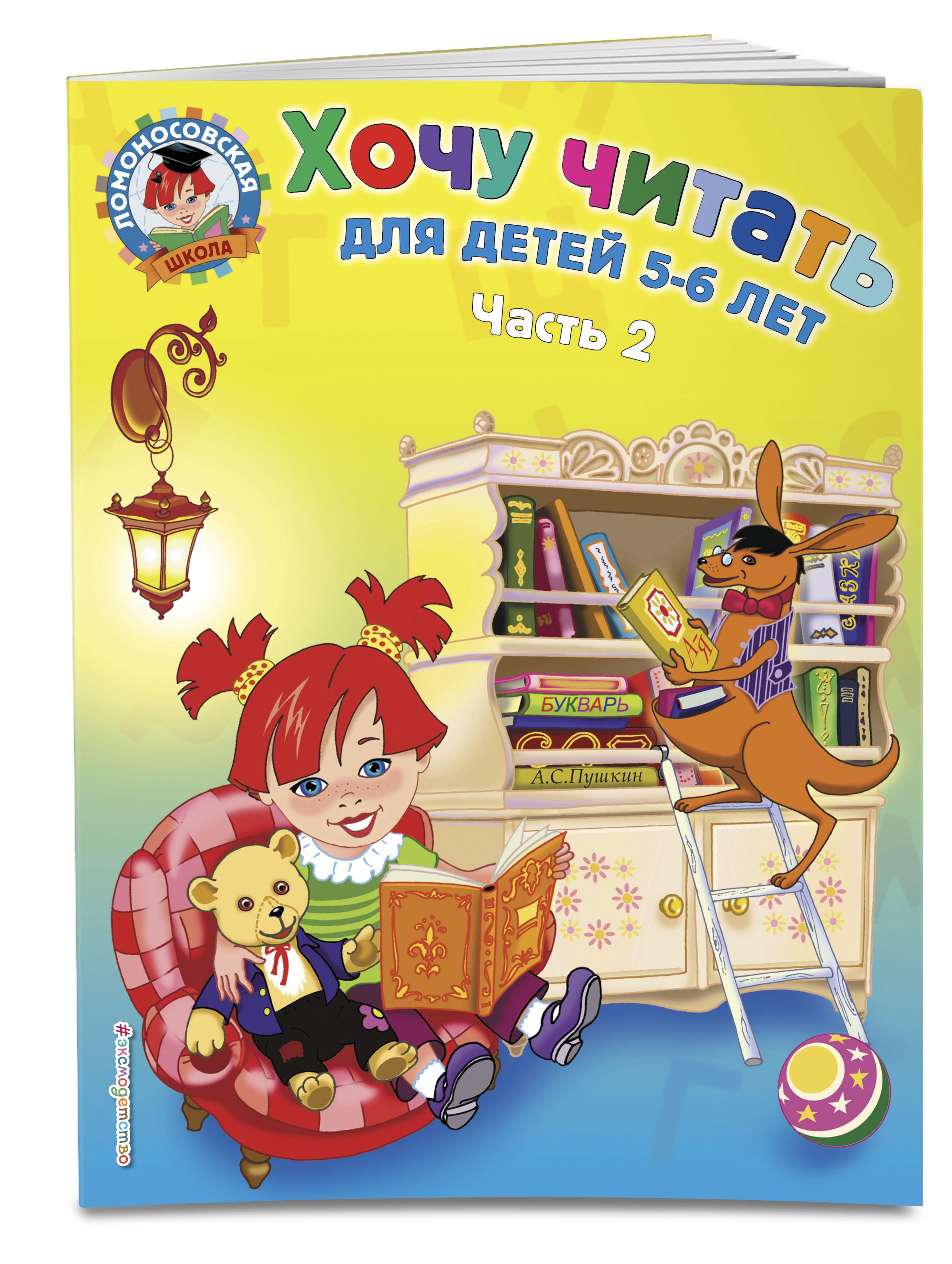 Егупова В.А. Хочу читать: для детей 5-6 лет. В 2 ч. Ч. 2. 2-е изд., испр. и перераб.
