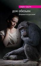 Груэн С. - Дом обезьян' обложка книги