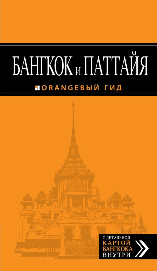 Бангкок и Паттайя: путеводитель. 2-е изд., испр. и доп. Шигапов А.,