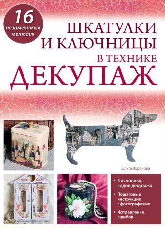 Воронова О.В. - Шкатулки и ключницы в технике декупаж обложка книги
