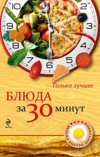 Блюда за 30 минут Савинова Н.А.