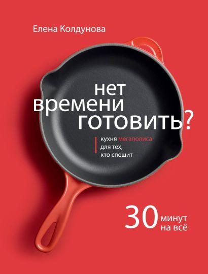 Нет времени готовить? - фото 1
