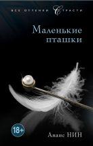 Нин А. - Маленькие пташки' обложка книги