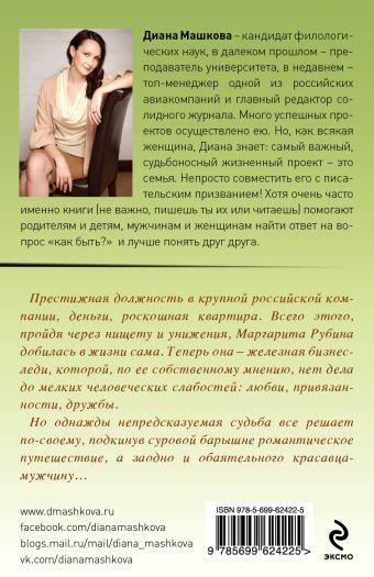 Нежное солнце Эльзаса Машкова Д.