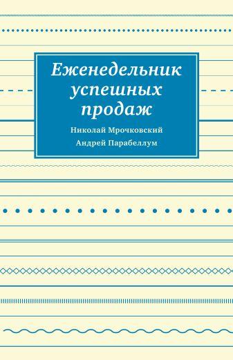 Мрочковский Н.С., Парабеллум А., - Еженедельник успешных продаж обложка книги