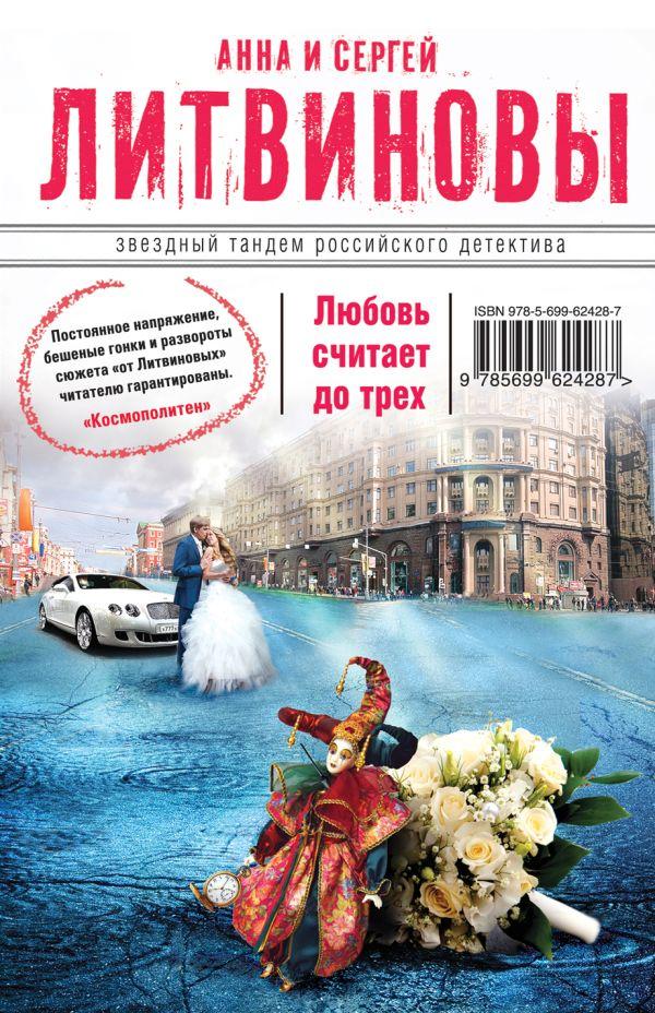 Любовь считает до трех Литвинова А.В., Литвинов С.В.