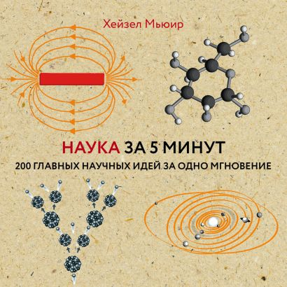 Наука за 5 минут - фото 1