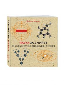 Наука в кармане (обложка)