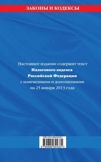 Налоговый кодекс Российской Федерации. Части первая и вторая : текст с изм. и доп. на 25 января 2013 г.